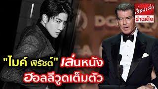 ดูหนังออนไลน์ - หนังใหม่ 2017 - หนังแอ๊คชั่นมันๆพากย์ไทย หนังใหม่ - HD