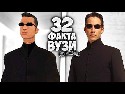 32 ФАКТА О ВУЗИ В GTA SAN ANDREAS !!!