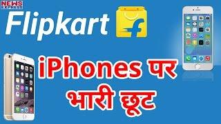 Flipkart पर पाए Apple के  नये iPhone पर Flat 20000 रुपये तक की छूट