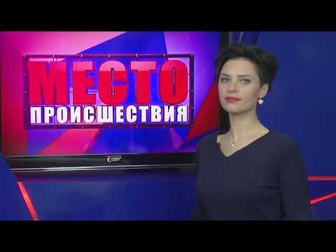 """""""Место происшествия"""" выпуск 08.02.2018"""