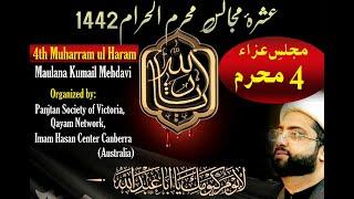 Ashra e Muharram 4th Muharram 1442 | Maulana Kumail Mehdavi