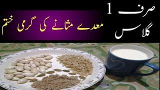 Amazing Benefits of special Sardai    maday Ki Garmi Ka Ilaj   Masany Aur Liver Ka ilaj In Urdu