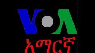 Ertrea Accuse Ethiopia on regional crisis