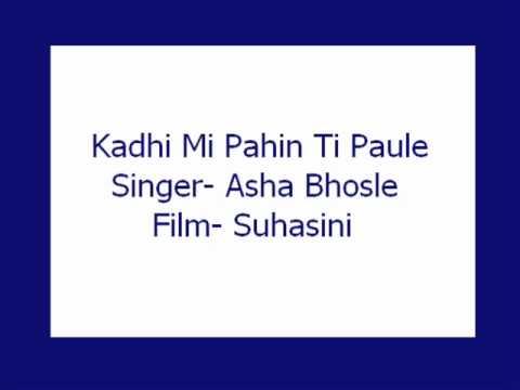 Kadhi Mi Pahin Ti Paule- Asha (Suvasini)