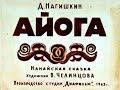 Айога Нанайская народная сказка mp3