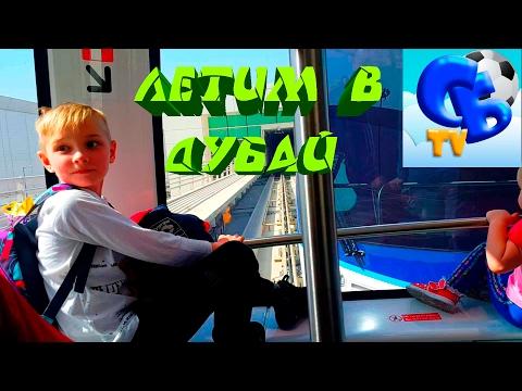 ⚽ ЕДЕМ В КИЕВ, ЛЕТИМ В ДУБАЙ ⚽ TRIP TO KIEV, FLYING TO DUBAI