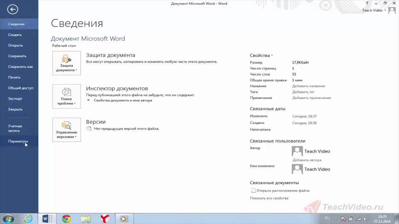 Работа с макросами. Включение и отключение макросов. Использование уровней безопасности в Word 2013.