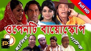 Openty bioscope | bangladeshi natok | Tisha | Milon |Sohana Saba |Ahmed Rubel |Bangla new drama 2017
