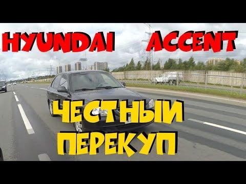 Честный перекуп 3. Hyundai Accent! ClinliCar авто-подбор спб.