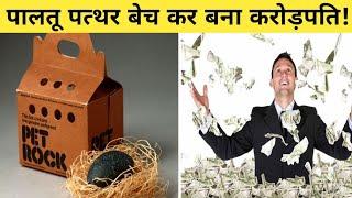 10 लोग जो गलती से अचानक अमीर बने || Top 10 People Who Became Rich Accidentally.