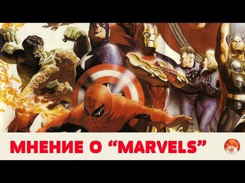 """Мнение о """"MARVELS"""""""