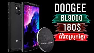doogee bl9000 review khmer-phone in cambodia- khmer shop - doogee bl9000 price - doogee bl9000 specs