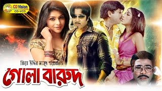 Gola Barud | Full HD Bangla Movie | Rubel, Kabita, Imran, Sabiha, Roki, Jambu, Rajib | CD Vision