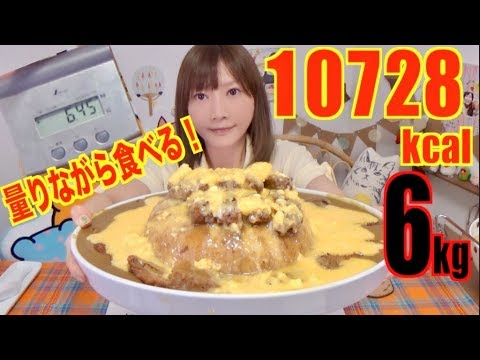 【MUKBANG】 Eating While Weighing! Cheese & Eggs Over Plenty Of Cutlet Curry! 6Kg 10728kcal[Click CC]