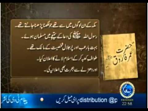 Short Life History About Hazrat Umar Farooq R.a By Paigham Tv.flv video