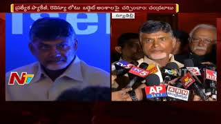 AP CM Chandrababu Naidu Meets Finance Minister Arun Jaitley in Delhi