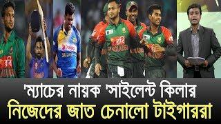 ছক্কা মেরে লঙ্কা বদ । বাংলাদেশকে ফাইনালে উঠালো রিয়াদ, প্রতিপক্ষ ভারত! Bangladesh Cricket News