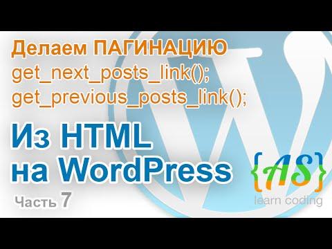 Из HTML на WordPress (Часть 7). Делаем Пагинацию. / HTML to WordPress. Pagination. (Part 7)