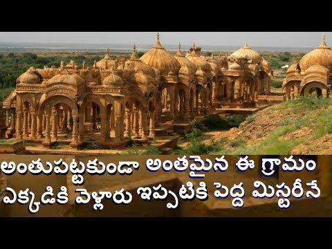 ఈ గ్రామం అంతం కావడం వెనుక అంతుపట్టని మిస్టరీ/Most Haunted places in India /telug info media facts