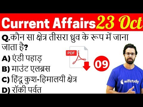 5:00 AM - Current Affairs Questions 23 Oct 2018 | UPSC, SSC, RBI, SBI, IBPS, Railway, KVS, Police thumbnail