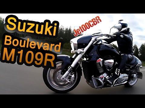 Suzuki Boulevard M109R   Тест-драйв от Jet00CBR   Обзор мотоцикла
