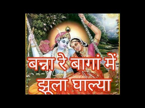 Banna Re Baaga Me Jhula Ghalya & Sunle Bhojayi