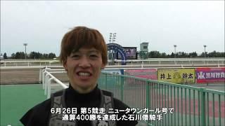 20190626石川倭騎手400勝