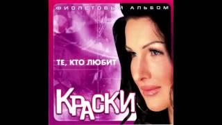 Группа Краски - В городе зима   Русская музыка