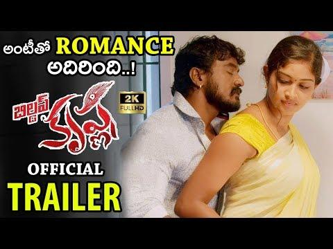 Bildap Krishna Movie Official Trailer || Posani Krishna Murali || 2018 Latest Telugu Trailers || NSE