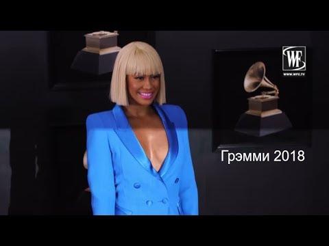 Церемония Grammy 2018 - YouTube