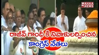 Congress Leaders Pay Tribute To Rajiv Gandhi Birth Anniversary | MAHAA NEWS