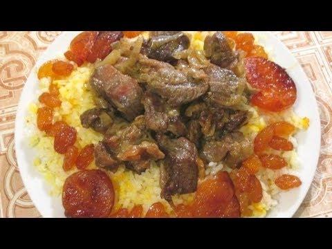 ПЛОВ с мясом, курагой и изюмом из самого простого риса. Азербайджанская кухня.