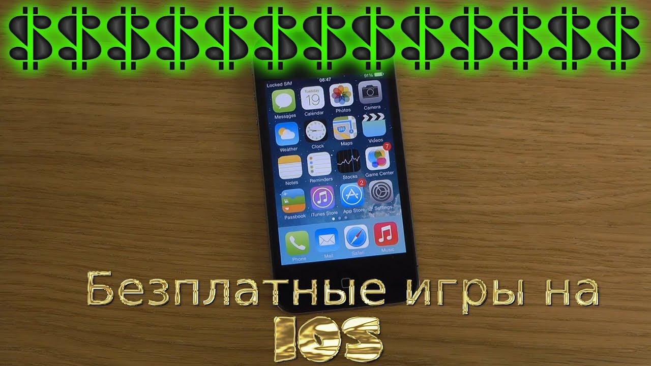 Iphone 5 На Андроид Игры