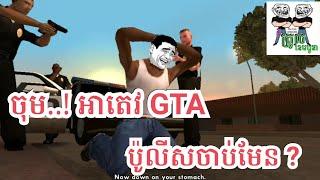 ចុម..អាតេវ ប៉ូលីសចាប់មែន ? Ah tev GTA police chab funny video By The Troll Cambodia