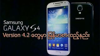How to install Zawgyi Font+K for Samsung G S4/ V 4.2