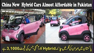New china Hybrid cars Affordable Price in Pakistan Full Details in urdu hindi