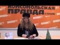 Онлайн конференция народная артистка Украины Ирина Билык mp3