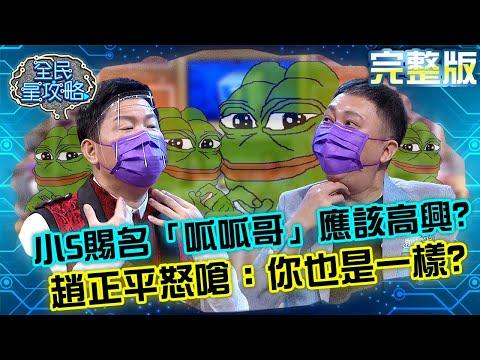 台綜-全民星攻略-20210803-小S賜名「呱呱哥」應該高興?趙正平怒嗆城哥:你也是一樣!!