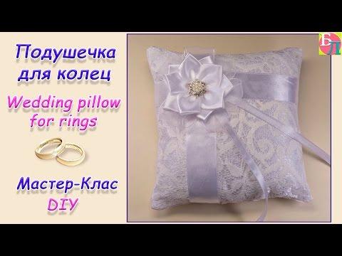 Мастер класс свадебная подушечка для колец своими руками