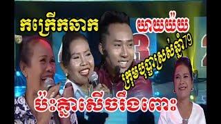 Download Lagu បះសក់ពេលជួបក្រុមបុប្ផាស្រស់ឆ្នាំ79 - យាយយ៉យ - យាយអឿននិងយាយណាង - Penh Chet Ort  - Khmer comedy Gratis STAFABAND