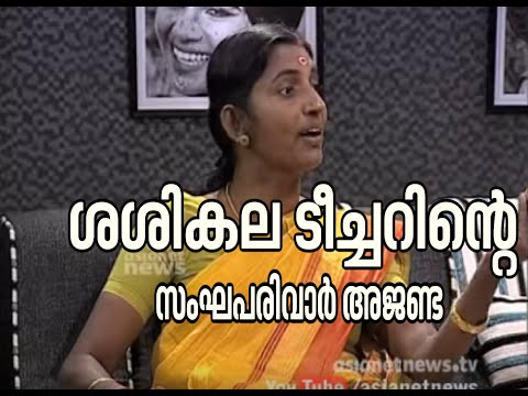 Sthree Dimension 25th April 2015 | BJP leaders controversial  remarks