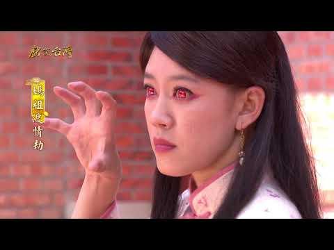 台劇-戲說台灣-媽祖渡情劫-EP 09