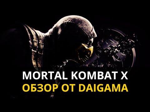 «Mortal Kombat X»: Обзор