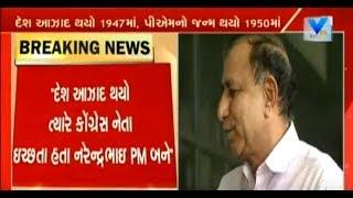 MLA  Babu Bokhiria blunders in his speech at Porbandar shows Blind support to PM Modi | Vtv News
