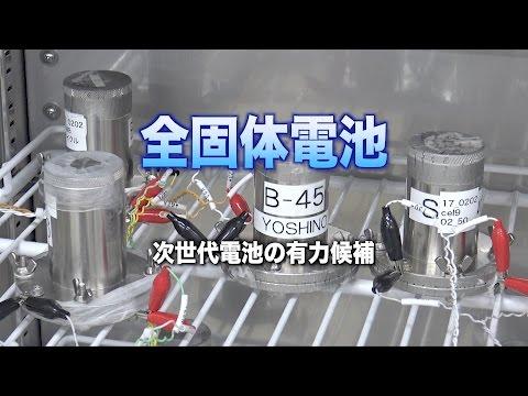 [ScienceNews2017]全固体電池 次世代電池の有力候補(2017年5月12日配信)