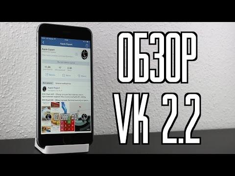 Обзор VK 2.2 для iOS 8 + Как вернуть доступ к вашим аудиозаписям?!