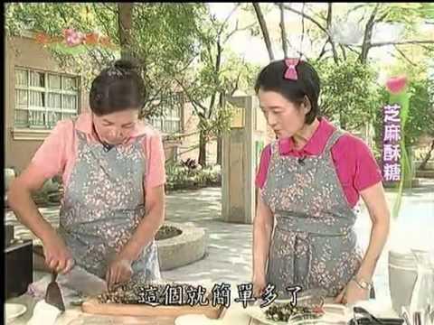 現代心素派-20131018 香積料理--芝麻酥糖、雙薯沙拉 (高雄前鎮:李潘秀梅)