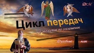 Молитва по соглашению. Ангел Хранитель.