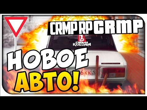 Новое авто!- CRMP #65[ CRMP Role Play]