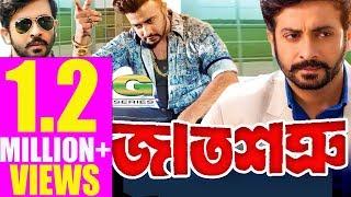 Bangla Movie | Jatshotru | Shakib Khan | Poly | Misa Sawdagar | Super Hit Bangla Movie